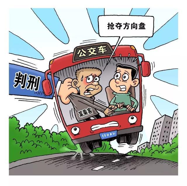 酒后抢夺公交车方向盘?依法严惩!