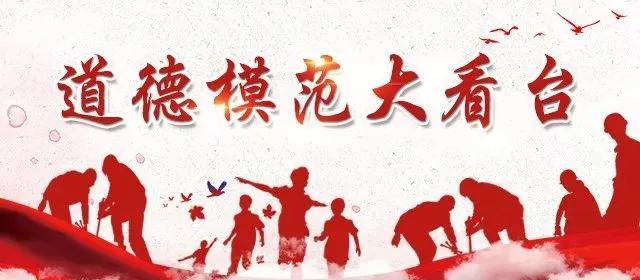 廖聪济:发挥全国道德模范示范引领作用 为社会做贡献