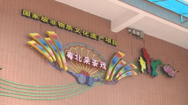 韶关市地方戏曲编导人才培训班开班 助力粤北地方戏曲编导队伍成长